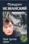 Незнанский Ф.Е. - Свой против своих обложка книги