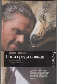 Эллис Шон - Свой среди волков обложка книги