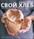 Свой хлеб. Удивительное искусство и простое удовольствие