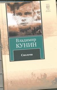 Кунин В.В. - Сволочи. Коммунальная квартира. Цирк, цирк, цирк обложка книги