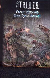 Куликов Роман - Связанные зоной обложка книги