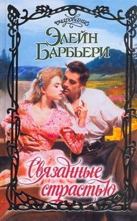 Связанные страстью обложка книги