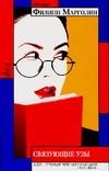 Марголин Ф. - Связующие узы обложка книги
