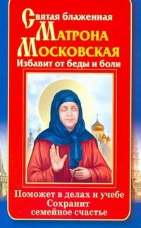 Святая блаженная  Матрона Московская. Избавит от беды и боли. Поможет в делах и обложка книги