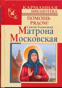 Святая блаженная Матрона Московская. Помощь рядом! обложка книги