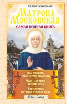Белов И. - Святая блаженная Матрона Московская обложка книги