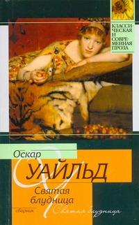 Уайльд О. - Святая блудница обложка книги