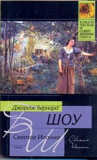 Шоу Б. - Святая Иоанна обложка книги
