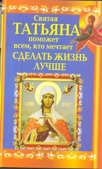 Прохоров Вениамин - Святая Татьяна поможет всем, кто мечтает сделать жизнь лучше обложка книги