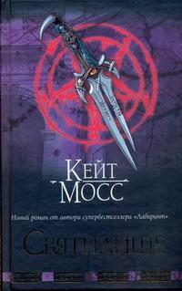 Мосс К. - Святилище обложка книги