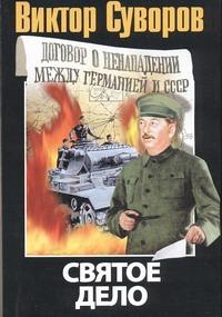 Суворов В. - Святое дело обложка книги