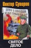 Суворов В. Святое дело манов ювенский в секреты побед причины поражений прав ли суворов сталин реформатор