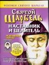 Адамова Т.Н. - Святой Шарбель:Наставник и целитель' обложка книги