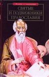 Святые и подвижники православия обложка книги