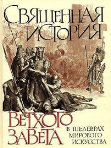 Священная история Ветхого Завета в шедеврах мирового искусства обложка книги