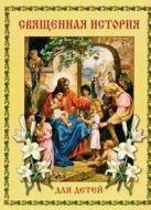 Львова М.А. - Священная история для детей' обложка книги