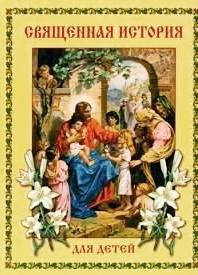Львова М.А. - Священная история для детей обложка книги