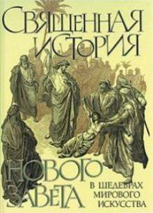 Священная история Нового Завета в шедеврах мирового искусства обложка книги
