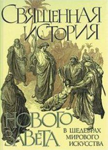 Священная история Нового Завета в шедеврах мирового искусства Виноградов Ю.