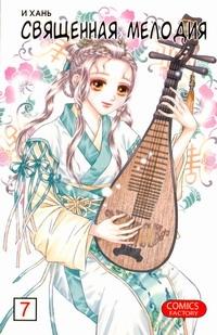И Хань - Священная мелодия. Т. 7 обложка книги