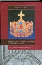 Священная Римская империя германской нации