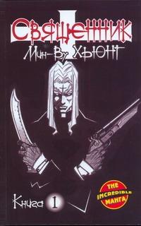 Мин-Ву Хьюнг - Священник. Кн. 1 обложка книги
