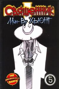 Мин-Ву Хьюнг - Священник. Кн. 5 обложка книги