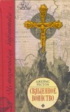 Рестон Джеймс - Священное воинство обложка книги