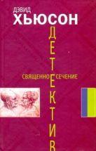 Хьюсон Д. - Священное сечение' обложка книги