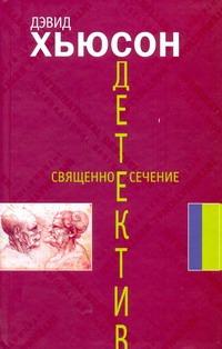 Хьюсон Д. - Священное сечение обложка книги