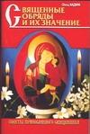 Вадим, отец - Священные обряды и их значение обложка книги