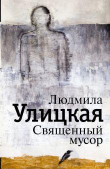 Улицкая Л.Е. - Священный мусор обложка книги