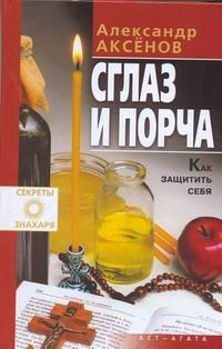 Аксенов А.П. - Сглаз и порча обложка книги