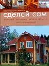 Марысев А.В. - Сделай сам обложка книги