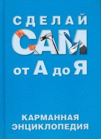 Сделай сам от А до Я:карманная энциклопедия от book24.ru