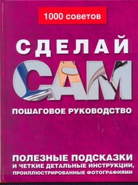 Кабанова Ю.Н. - Сделай сам. Пошаговое руководство обложка книги