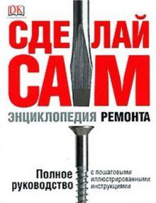 Кесселл Джулиан - Сделай сам. Энциклопедия ремонта обложка книги