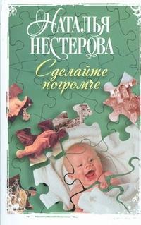 Нестерова Наталья - Сделайте погромче обложка книги