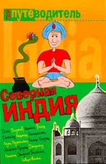 Давыдов А.В. - Северная Индия обложка книги