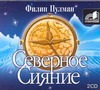 Северное Сияние  (на CD диске) обложка книги