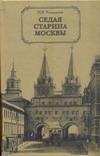 Седая старина Москвы обложка книги