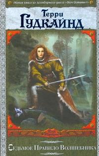 Седьмое Правило Волшебника, или Столпы творения обложка книги