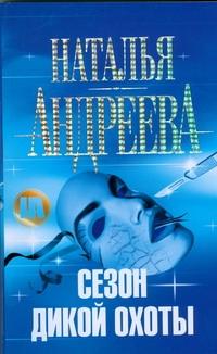 Сезон дикой охоты Андреева Н.В.