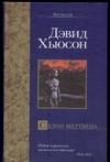 Хьюсон Д. - Сезон мертвеца обложка книги