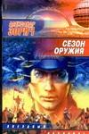 Зорич А. - Сезон оружия обложка книги