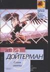 Дойтерман П.Т. - Сезон охоты обложка книги