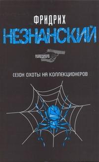 Сезон охоты на коллекционеров Незнанский Ф.Е.