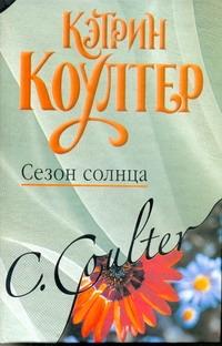 Сезон солнца Коултер К.