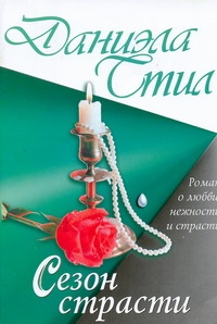 Стил Д. - Сезон страсти обложка книги