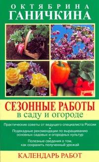 Ганичкины О.А. - Сезонные работы в саду и огороде. Календарь работ обложка книги